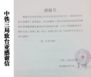 中铁三局致台亚感谢信